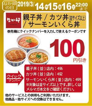 coupon1903nakauno_hi