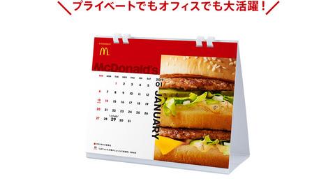 fukubukuro-calendar_ex