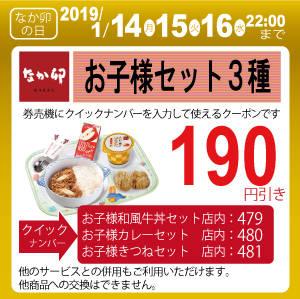 coupon1901nakauno_hi_okosama