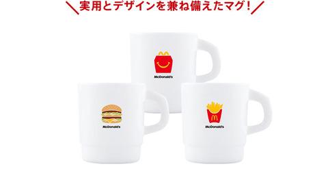 fukubukuro-stackingmag_ex