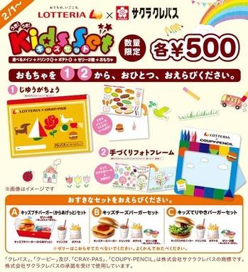 190201_sakura_sp_640x700