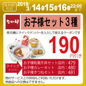 coupon1903nakauno_hi_okosama