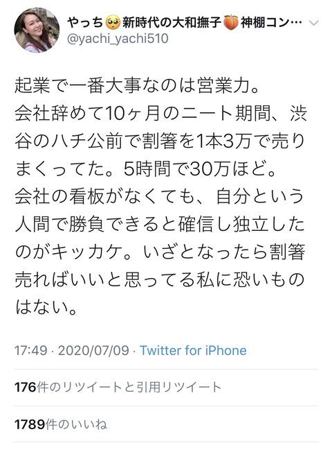 女性、驚きの方法を使ってたった5時間で30万円稼いでしまう