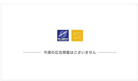 pcdepo_masshiro