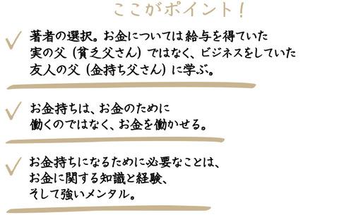 meicho_point_tx2