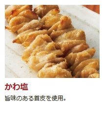 kawashio