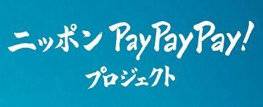 paypaypay