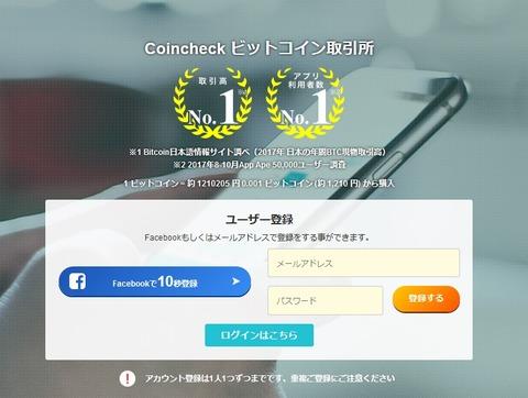 coincheck5