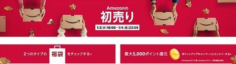 amazon_sale