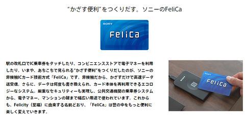 l_yu_felica1