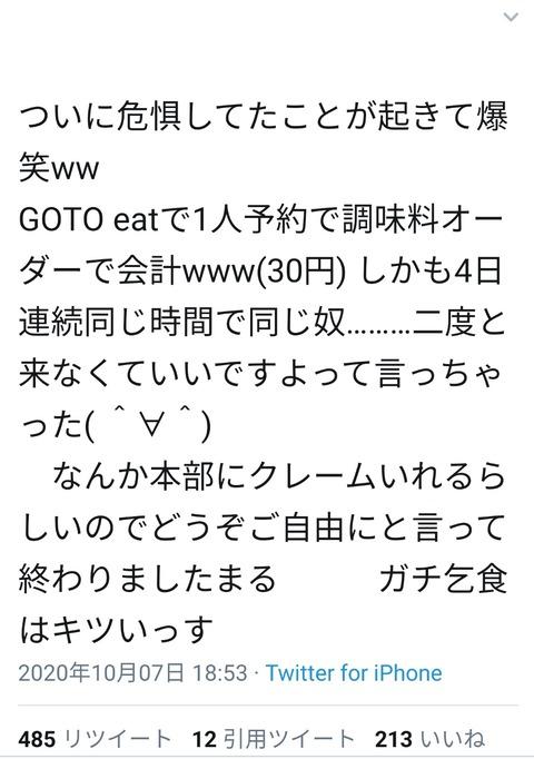 【悲報】Gotoイートで会計30円の客にとうとう店員がガチ切れ