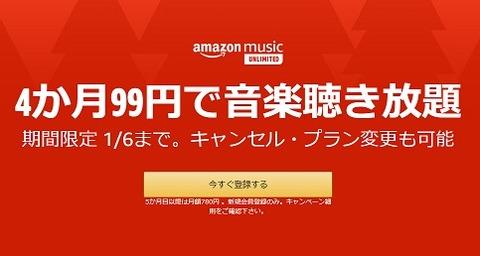 amazon_music