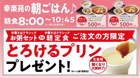l_s20210309_kourakuen_3