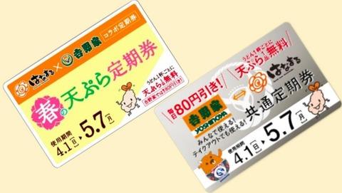 hanamaru_yoshinoya_0315-1-640x361