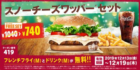 coupon_20191213_02