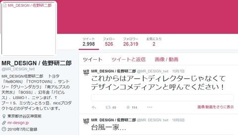 sano_twitter_01