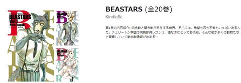 beasters