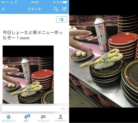 はま寿司のバイトが「はさみ」を天ぷら寿司にしてTwitterに投稿!→ 稼げるまとめ速報