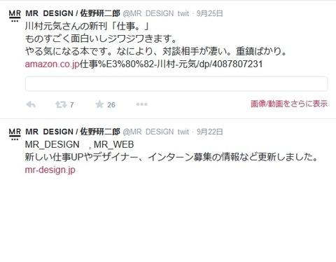 sano_twitter_02