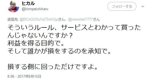hikaru_koreha