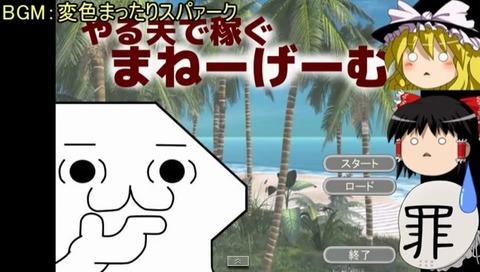 game_yaruo