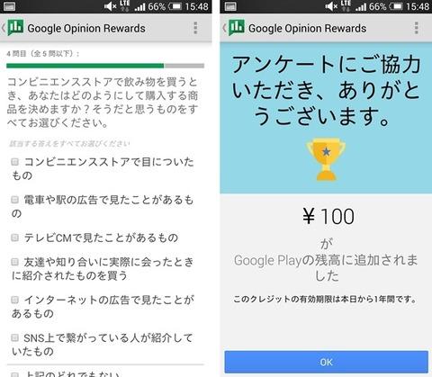google-opinion-reward-002