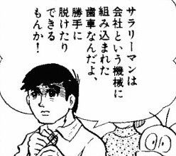 shachiku1