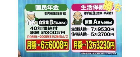 newsplus-1396506822-10