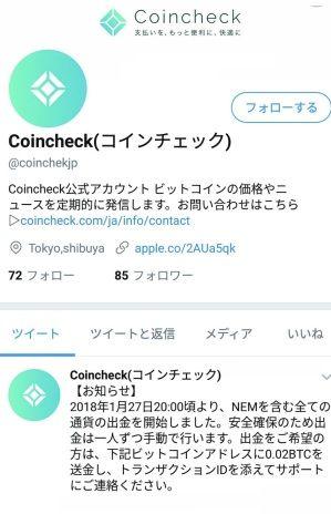 coincheck_fake