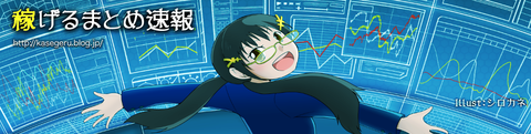 kasegerumatome_banner