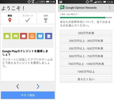 google-opinion-reward-001