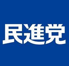 minshintou