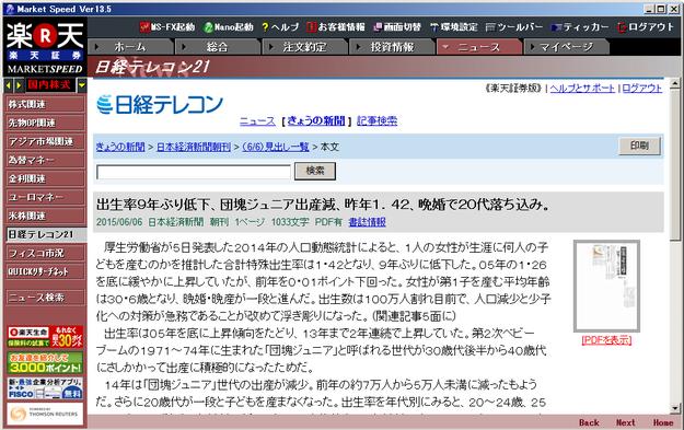 日経テレコン21@ANAマイルの貯め方(7)