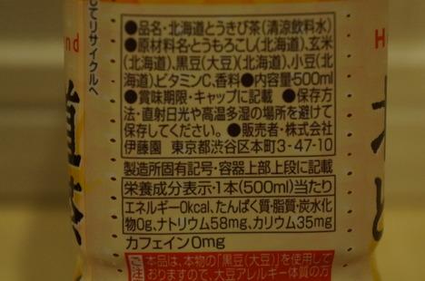 北海道とうきび茶3