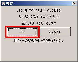 FXブロードネット取引14