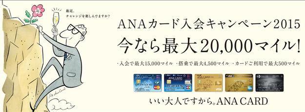 ANAカード入会キャンペーン2015@ANAマイルの貯め方