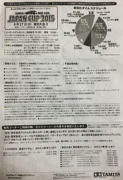 ミニ四駆ジャパンカップ2015東京大会3参加ガイド