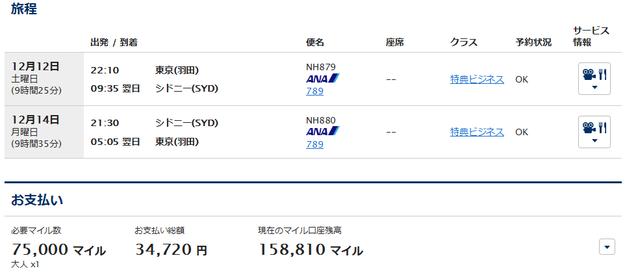 シドニー特典航空券2@ANAマイルの貯め方