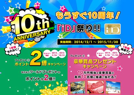 もうすぐ10周年!「iD祭り」