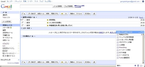 Googleタスク3