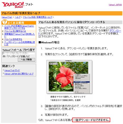 Yahoo!フォト