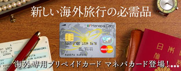 Manepa Card マネパカード@ANAマイルの貯め方