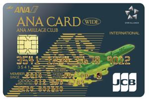 ANAカード30周年記念ANA JCBカード期間限定デザイン