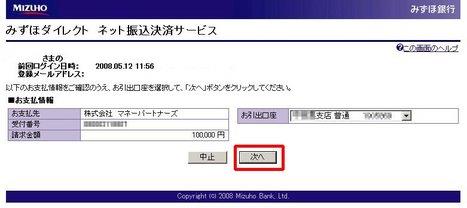MPクイック入金7