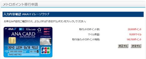 メトロポイント→ANAマイル(6)