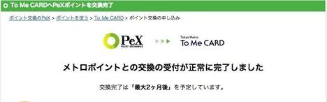 メトロポイント交換申込受付完了   ポイント交換のPeX (6)