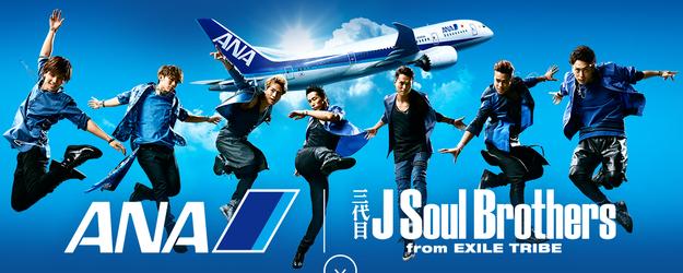 ANA×三代目J Soul Brothers