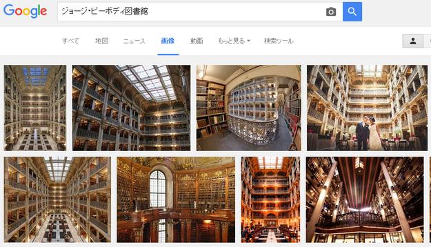 ジョージ・ピーボディ図書館