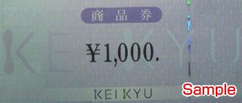 京急百貨店商品券