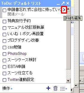 Googleタスク6